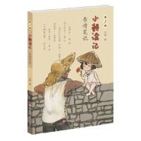亲情笔记 小耕 9787514374681 现代出版社威尔文化图书专营店