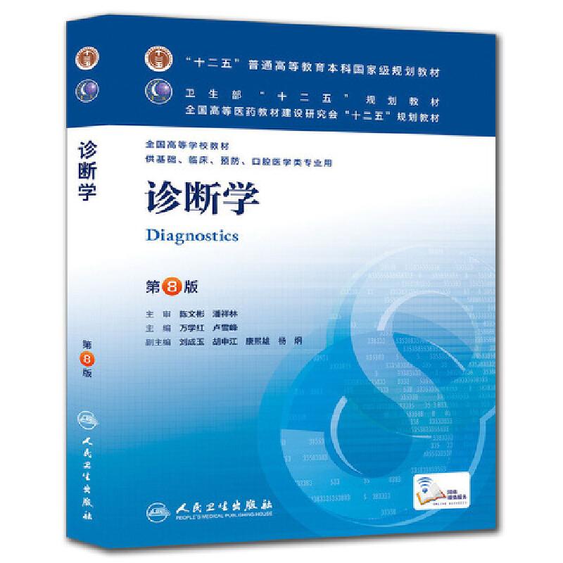 诊断学(人卫八版/本科临床/十二五规划教材)
