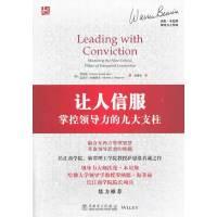 让人信服:掌控领导力的九大支柱