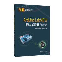 创客训练营 Arduino LabVIEW嵌入式设计与开发