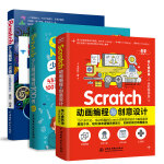 Scratch少儿编程:基础入门+趣味实例+动画游戏(全彩印刷+视频教学)(套装共3册)