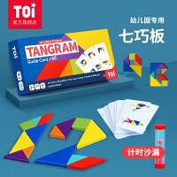 TOI七巧板拼图 七巧板教具 儿童幼儿园智力玩具 早教益智开发 英语卡片 智慧七巧板 智力七巧板 适用年龄:1-2-3
