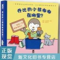 【二手旧书9成新】乔比的小熊嘟嘟在哪里?/跟我一起来触摸吧!提