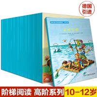 彩虹桥经典阶梯阅读・高阶系列(全30册)10-12岁儿童课外书