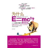 【旧书二手书9成新】为什么E=mc2:人人都能读懂的相对论 (英)阔克斯 (英)福肖 9787535445636 长江