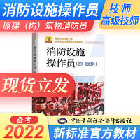 消防设施操作员考试教材2020 劳动社新大纲版 2020消防设施操作员教材 消防设施操作员(技师 高级技师 )1本