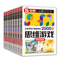 全世界孩子都爱做的2000个思维游戏(全8册)