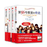 第56号教室的奇迹系列 套装(全四册)