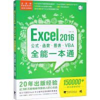 Excel 2016公式・函数・图表・VBA全能一本通 中国青年出版社