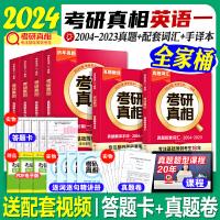 考研英语2022考研真相英语一历年真题试卷析2002-2021基础研读高分突破考前冲刺版阅读理解 全套4本 2022年考