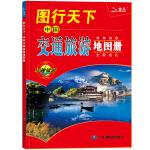 2021年图行天下――中国交通旅游地图册