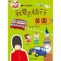 魔法贴纸游戏书:我要去旅行 英国