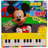 【VIP尊享】和米奇一起学钢琴 豪华版