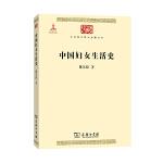 中国妇女生活史(中华现代学术名著5)