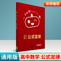小红书 高中数学公式定律