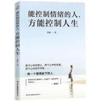 能控制情绪的人,方能控制人生 李娟 吉林出版集团股份有限公司