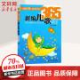 新编儿歌365/儿童启蒙天天向上 浙江少年儿童出版社