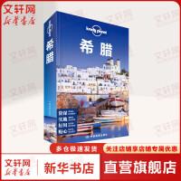 希腊(第2版)/LONELY PLANET旅行指南系列 中国地图出版社