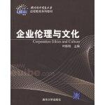企业伦理与文化 叶陈刚 清华大学出版社