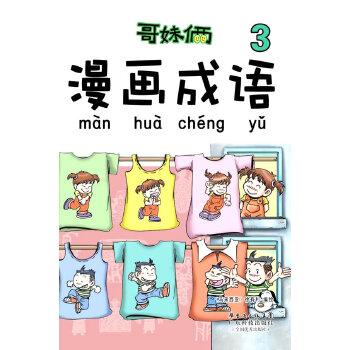 《哥妹俩 漫画成语》(3)