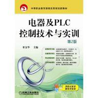 电器及PLC控制技术与实训 第2版