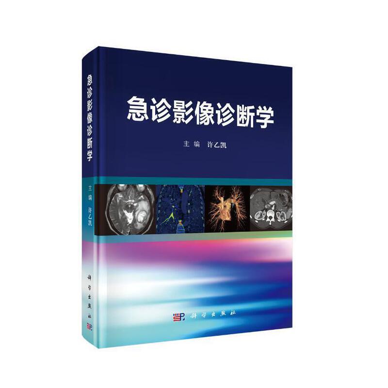 急诊影像诊断学
