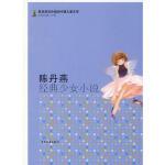 名家短篇小说卷 陈丹燕经典少女小说/最有阅读价值的中国儿童文学