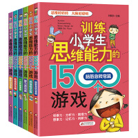 全套6册 训练小学生思维能力的1500个游戏 一年级儿童趣味数学逻辑思维训练专注力记忆力玩具书 7-12岁数独谜语脑筋