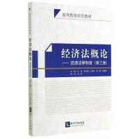 经济法概论―流通法律制度(第三版)