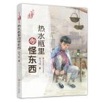 """毕飞宇""""童年课""""系列:热水瓶里的怪东西"""
