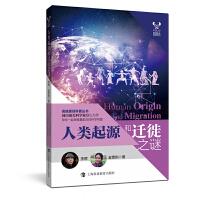 """人类起源和迁徙之谜(""""科学家之梦""""丛书)"""
