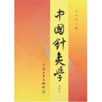 中国针灸学(第四版)(货号:W1) 9787117033138 人民卫生出版社 程莘农威尔文化图书专营店