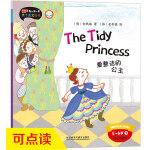 爱整洁的公主(5-6岁下)(点读版)