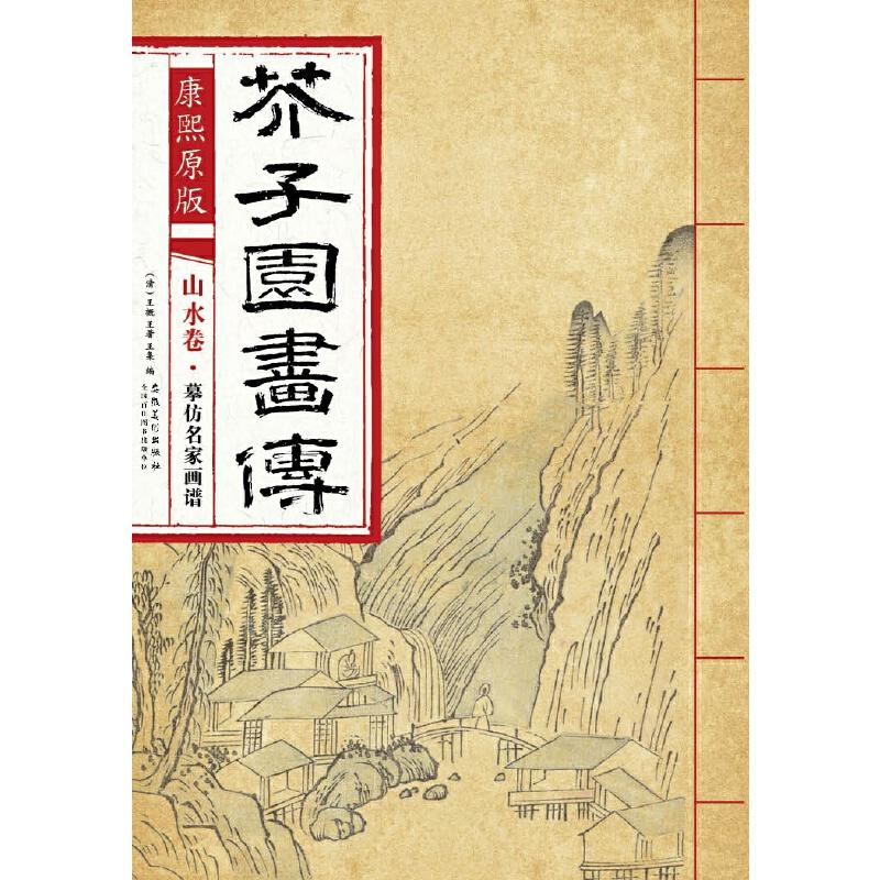 康熙原版 芥子园画传 山水卷·摹仿名家画谱