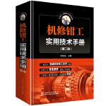 机修钳工实用技术手册(第二版)