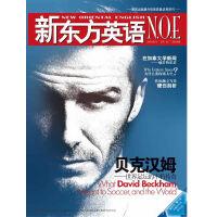 新东方英语(2013年8月号)--新闻出版署外语类质量优秀期刊!