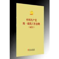 《中国共产党统一战线工作条例(试行)》