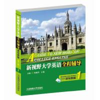 新视野大学英语全程辅导读写教程1(第三版)