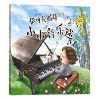 小小音乐家丛书 柴可夫斯基:小小音乐迷(附赠主题涂色卡 精美贴纸)