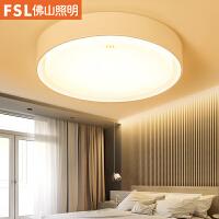FSL 佛山照明 现代简约led卧室灯圆形吸顶灯具个性创意餐厅过道灯