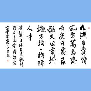 中国书法家协会副主席,河北省书法家协会主席,中国人民大学书法研究班导师,*书法展览评委刘金凯(书法)