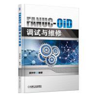 FANUC-0iD调试与维修 龚仲华 数控机床车床系统书籍 无 机械工业出版社 9787111438519