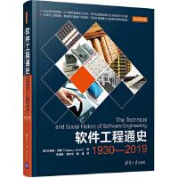 软件工程通史:1930―2019