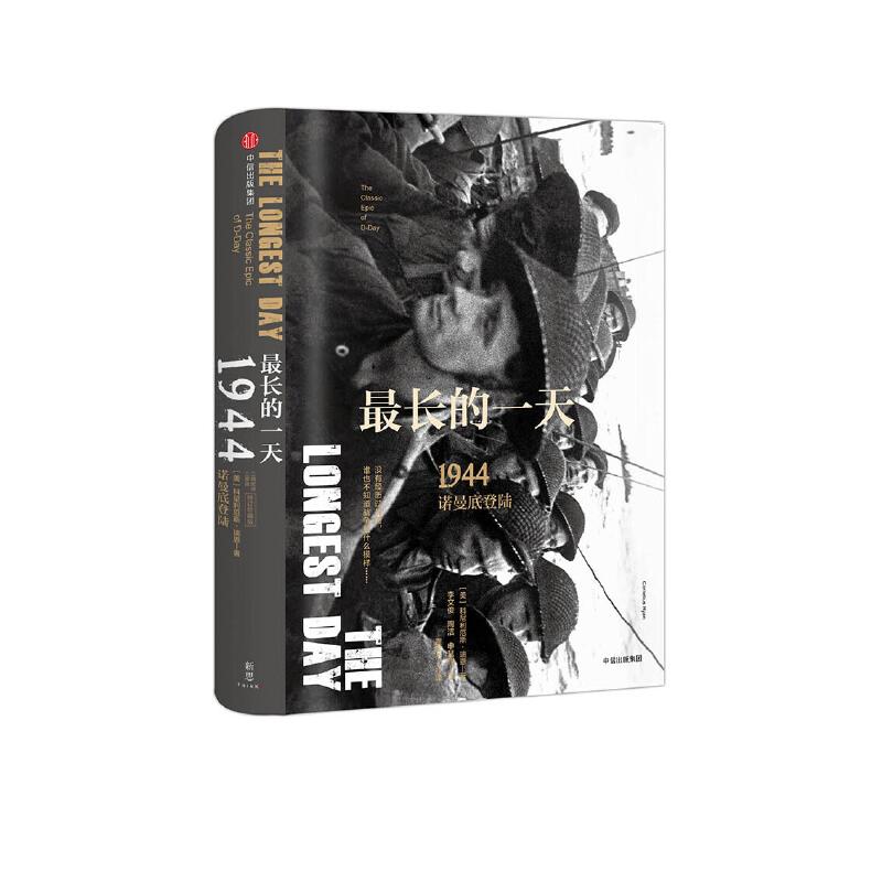 """新思文库·最长的一天:1944诺曼底登陆(二战史诗三部曲) """"犹如在诺曼底海滩安装了上万个摄像头"""",让历史的面孔足够清晰,诠释真实震撼的二战记忆。非虚构战争史典范,了解诺曼底登陆不可替代的佳作。校译修订,全新改版。""""战争的面目""""系列③"""