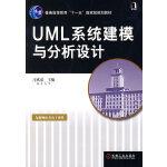 """UML系统建模与分析设计(普通高等教育""""十一五""""国家级规划教材)"""