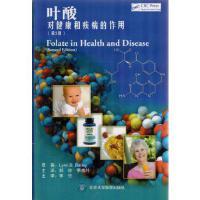 【二手旧书9成新】叶酸对健康和疾病的作用(第2版) (美)贝利 原著,郝玲,季成叶 9787565908699 北京大