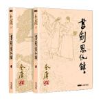 金庸作品集(朗声旧版)金庸全集(01-02)-书剑恩仇录(全二册)