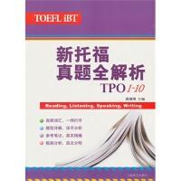 【RT6】新托福真题全解析(TPO1-10) 蒋继刚 上海译文出版社 9787532758630