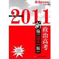 政治高考新编(2011版)