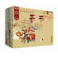 中国记忆・传统节日图画书(全12册)